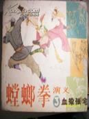 螳螂拳演义3 -血染张宅(1984年)