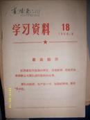 学习资料(1969年)
