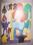 嘿!奔奔-狡猾的魔术师(1988年)