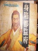 电视剧《武松》连环画集-身陷都监府(1983年)