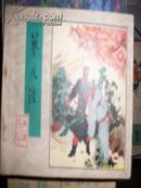 廖八洼(1983年)