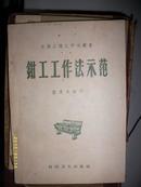 机器工场工作法书业-钳工工作法示范(1958年)