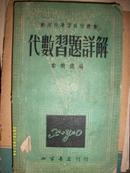 数理化学习参考书-代数习题详解(1953年)