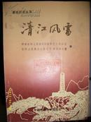 革命历史丛书-清江风雪-(受潮,馆藏)(1989年,刘维英)
