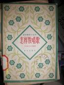 农村音乐小丛书-怎样教唱歌(1966年)