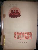 要像解放军那样学习毛泽东著作(1965年)