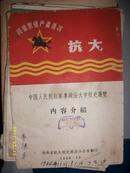 中国人民抗日军事政治大学校史展览(1966年)