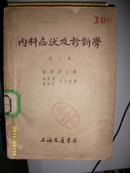 内科症状及诊断学第三册(1953年)