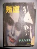 叛逆(1980年)