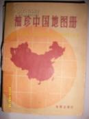 袖珍中国地图册(1965年)