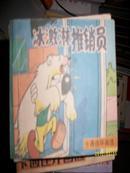 卡通连环画选-冰激凌推销员(1987年)