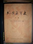 外国教育史(1986年2版)有下划线