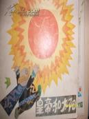 皇帝和太阳(1983年)