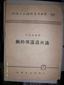 钢的等温退火法(1955年)