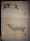 译文(1954)