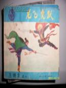 龙飞虎跃《玉娇龙》之一)(1998年)