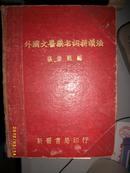 外国文医药名词拼读法(1947年0