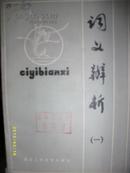 词义辨析-馆藏(1980年,陈炳昭)