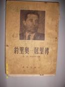 约里奥-居里傅(1953年)