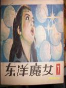东洋魔女7(1983年)
