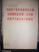中国共产党中央委员会主席华国锋同志在第二次全国农业学大寨会议上的讲话(1976年)