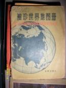 袖珍世界地图册(1981年)