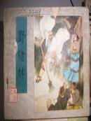水浒传-野猪林(1982年)