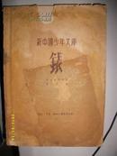 新中国少年文库-表(1935年)