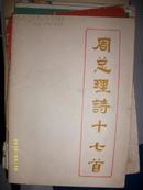 周总理诗十七首(1978年)