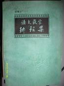语文教学耕耘集(1985年,时雁行)