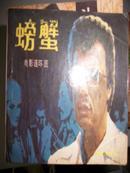 螃蟹(1985)