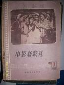 电影新歌选(1959年)