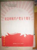 纪念中国共产党五十周年(1971)