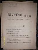 学习资料第三期(1972年)