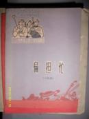 扁担忙-小歌剧(1965年)