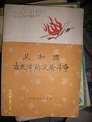 天津人民反帝斗争史话-义和团在天津的反帝斗争(1973年)