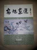 F3  安旭画选 花鸟画辑