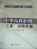 """中华内科护理""""三基""""训练手册"""