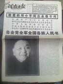报纸 河南日报 1997年2月20日  1--8版 【人物】【敬爱的邓小平同志永垂不朽】【两会】