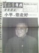 【报纸】 河南青年报 青年周末 1997年2月21日 1—4版 【人物 】【小平,您走好】【中国人民的伟大儿子邓小平永垂不朽】