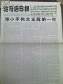 【报纸】驻马店日报 1997年2月23日 【人物】【邓小平伟大光辉的一生】