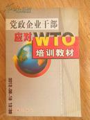 党政企业干部应对WTO培训教材