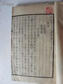 【民国线装书】中华书局聚珍仿宋版印:《临川集》(册十四)