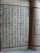 【民国线装书】中华书局聚珍仿宋版印:《临川集》(册一)