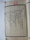 【民国线装书】中华书局聚珍仿宋版印:《临川集》(册十三)