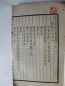【民国线装书】中华书局聚珍仿宋版印:《临川集》(册七)