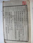 【民国线装书】中华书局聚珍仿宋版印:《临川集》(册十)