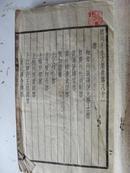 【民国线装书】中华书局聚珍仿宋版印:《临川集》(册十七)
