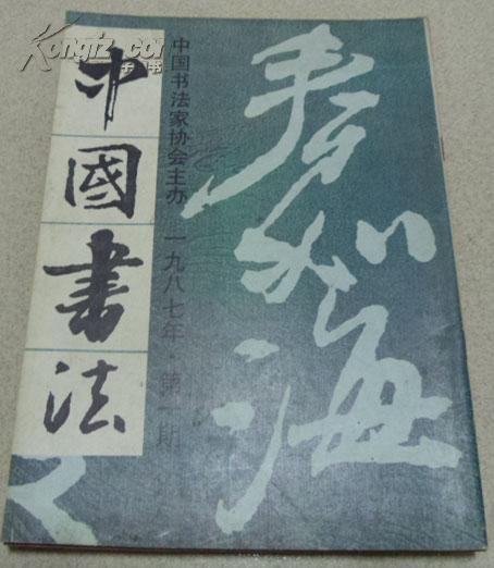 中国书法1987年(全1-4期)季刊