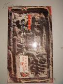 篆刻印谱类:秋石印社作品集